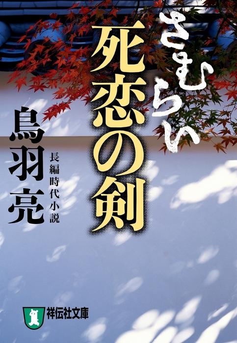 さむらい 死恋の剣-電子書籍-拡大画像