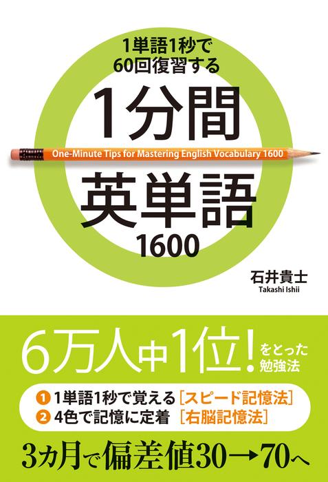 1分間英単語1600-電子書籍-拡大画像
