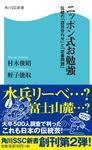 ニッポン式お勉強 伝統の「語呂合わせ」と「定番問題」-電子書籍