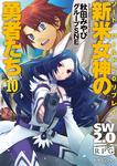 ソード・ワールド2.0リプレイ 新米女神の勇者たち10-電子書籍