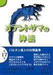 オテントサマの神話 第17巻「バルタン星人の分類基準」-電子書籍