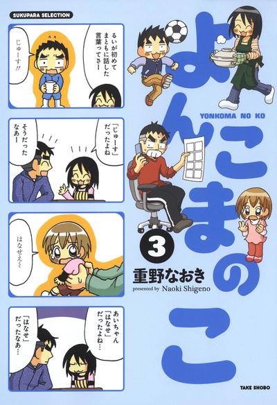 よんこまのこ3-電子書籍