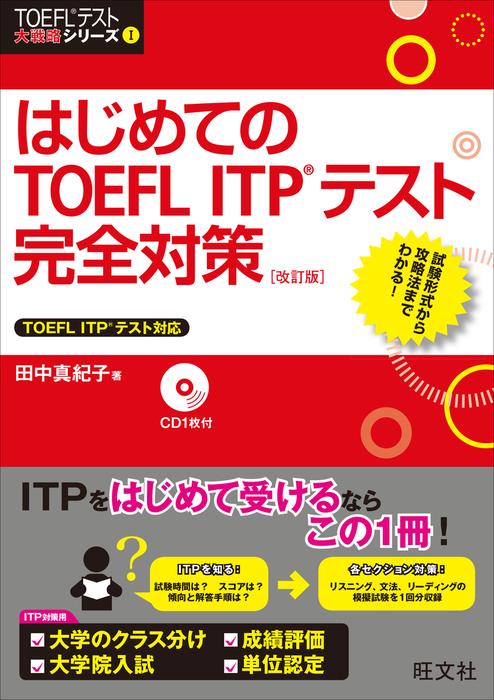 はじめてのTOEFL ITPテスト完全対策 改訂版(音声DL付)-電子書籍-拡大画像