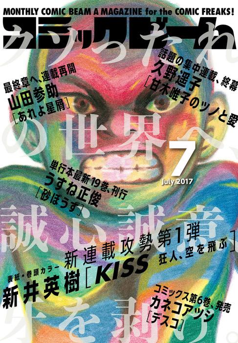 月刊コミックビーム 2017年7月号-電子書籍-拡大画像