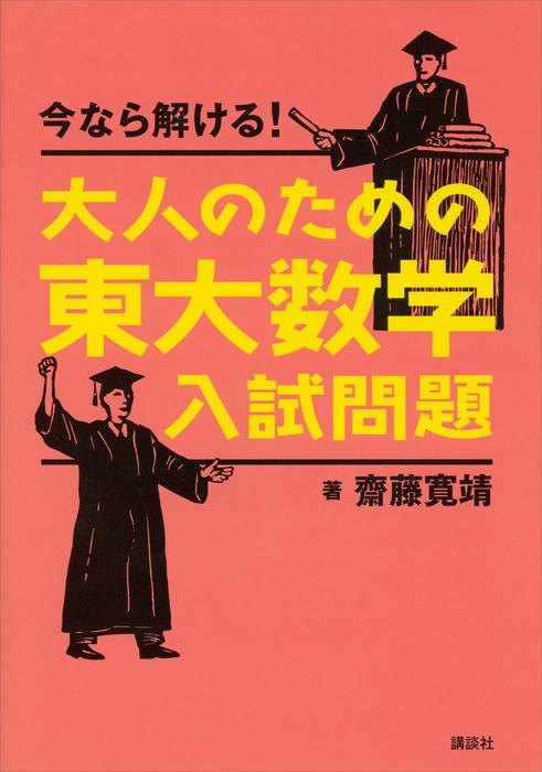 今なら解ける!大人のための東大数学入試問題-電子書籍-拡大画像