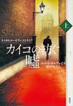 カイコの紡ぐ嘘(上) 私立探偵コーモラン・ストライク-電子書籍