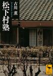 松下村塾-電子書籍