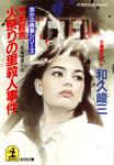 京都鞍馬 火祭りの里殺人事件-電子書籍