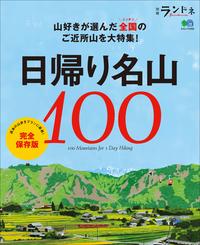別冊ランドネ 日帰り名山100-電子書籍