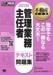 不動産教科書 管理業務主任者テキスト&問題集 2013年版-電子書籍