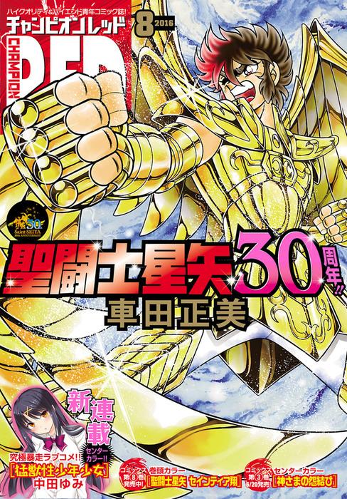 チャンピオンRED 2016年8月号拡大写真
