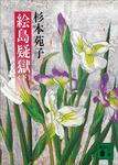 絵島疑獄(下)-電子書籍