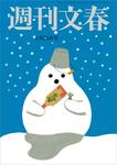 週刊文春 1月26日号-電子書籍