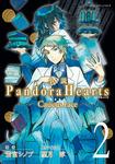 小説 PandoraHearts ~Caucus race 2~-電子書籍