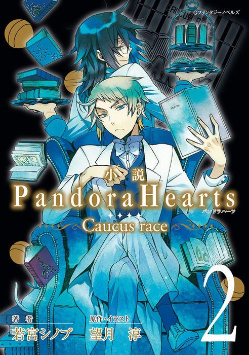 小説 PandoraHearts ~Caucus race 2~拡大写真