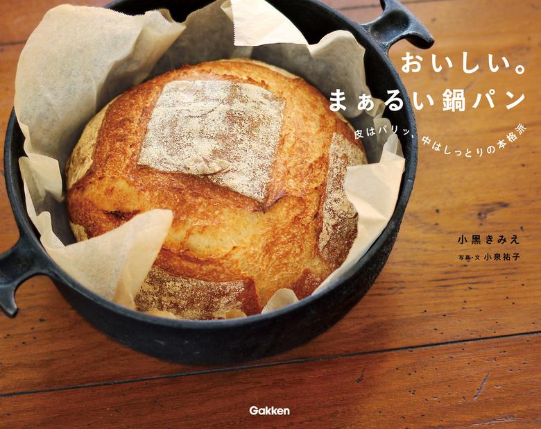 おいしい。まぁるい鍋パン拡大写真