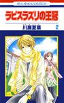ラピスラズリの王冠 2巻-電子書籍