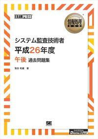 [ワイド版]情報処理教科書 システム監査技術者 平成26年度 午後 過去問題集