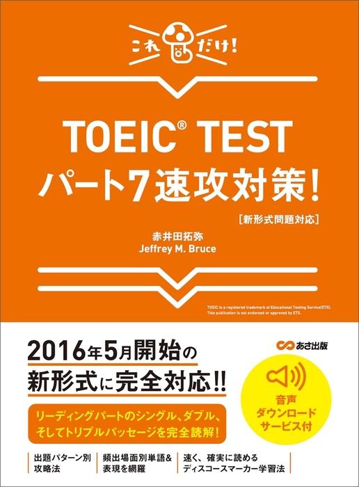 【新形式問題対応】これだけ! TOEIC TESTパート7速攻対策! 【音声ダウンロードサービス付】拡大写真