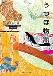 うつほ物語 ビギナーズ・クラシックス 日本の古典-電子書籍