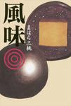 風味さんじゅうまる-電子書籍