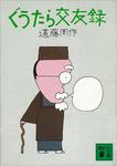 ぐうたら交友録 狐狸庵閑話-電子書籍