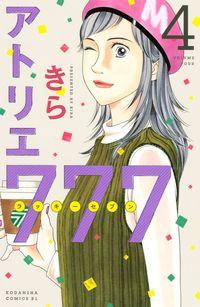 アトリエ777(4)-電子書籍
