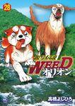 銀牙伝説WEEDオリオン 28-電子書籍