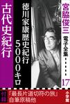 宮脇俊三 電子全集17 『徳川家康歴史紀行5000キロ/古代史紀行』-電子書籍