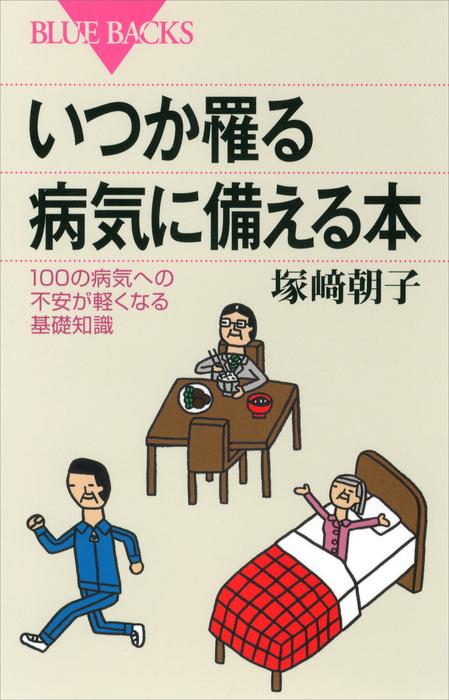 いつか罹る病気に備える本 100の病気への不安が軽くなる基礎知識拡大写真