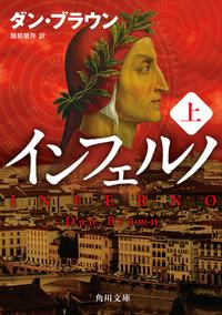 インフェルノ(上)-電子書籍