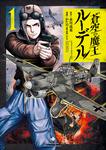 蒼空の魔王ルーデル 1-電子書籍