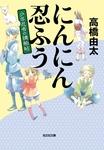 にんにん忍ふう~少年忍者の捕物帖~-電子書籍