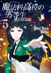 魔法科高校の劣等生 横浜騒乱編 5巻-電子書籍