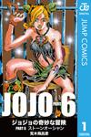 ジョジョの奇妙な冒険 第6部 モノクロ版 1-電子書籍