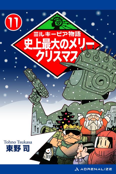 ミルキーピア物語(11) 史上最大のメリークリスマス拡大写真