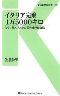 イタリア完乗1万5000キロ-電子書籍