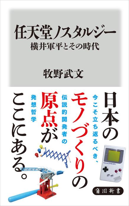 任天堂ノスタルジー 横井軍平とその時代-電子書籍-拡大画像