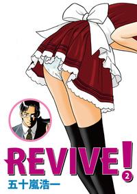 REVIVE! 2-電子書籍