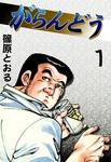 がらんどう (1)-電子書籍