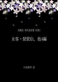 泉鏡花 現代語訳集 別巻3 女客・琵琶伝、他4編-電子書籍