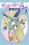 花冠の竜の国2nd 1-電子書籍