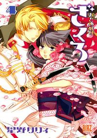おとめ妖怪ざくろ (4)