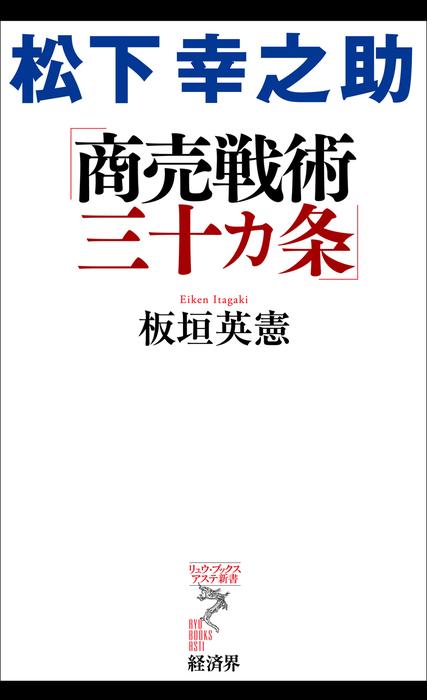 松下幸之助 商売戦術三十カ条-電子書籍-拡大画像