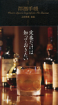洋酒手帳-電子書籍