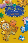ダレン・シャン5 バンパイアの試練-電子書籍