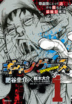 【無料+続刊20%OFF】ギャングース【期間限定1~16巻セット】-電子書籍
