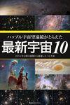 ハッブル宇宙望遠鏡がとらえた最新宇宙10 2014年公開の画像から厳選した10天体-電子書籍