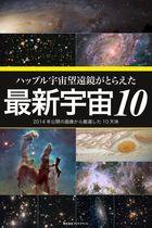 「ハッブル宇宙望遠鏡がとらえた最新宇宙10」シリーズ