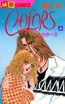 COLORS4-電子書籍